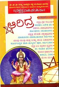 Aridra - Nakshatra Samhita - 6