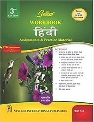 Golden Workbook Hindi : Assignments & Practice Material Ncert Class 10 - B