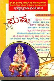 Pushya - Nakshatra Samhita - 8