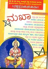 Makha - Nakshatra Samhita - 10