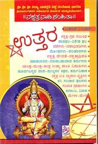 Uttara - Nakashatra Samhita - 12