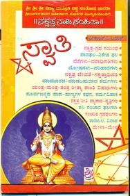 Swati - Nakshatra Samhita - 15