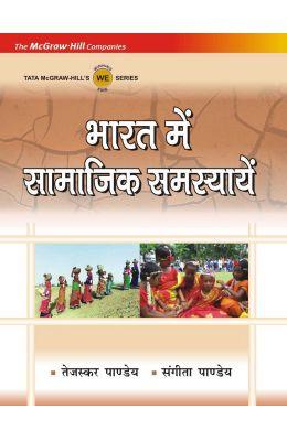 Bharat Mein Samajik Samasyain