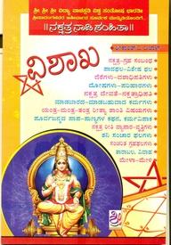 Vishaka - Nakshatra Samhita - 16