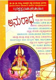 Anuradha - Nakshatra Samhita - 17