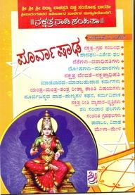 Poorvashaada - Nakshatra Samhita - 20