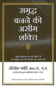 Samriddha Banane Ki Asseem Shakti