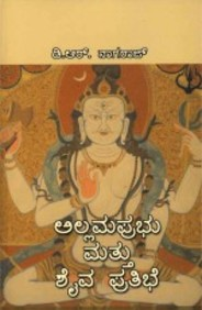 Allama Prabhu Mattu Shaiva Prathibe