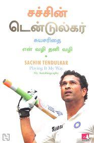 Sachin Tendulkar Suyasarithai : Sachin Tendulkar Playing It My Way - Tamil