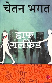 Half Girlfriend : Hindi
