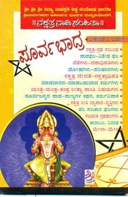 Poorvabhadra - Nakshatra Samhita - 25