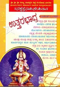 Uttarabhadra - Nakshatra Samhita - 26