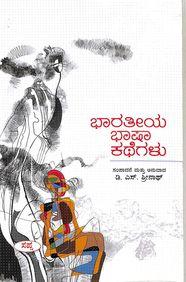 Bharatiya Bhasha Kathegalu