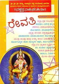 Revati - Nakshatra Samhita - 27
