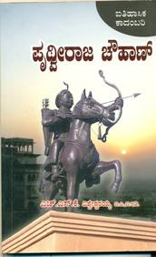 Pruthviraj Chwhan