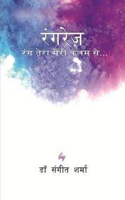 Rangrez (Hindi Edition)