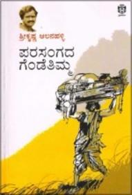 parasangada gendethimma book ಗೆ ಚಿತ್ರದ ಫಲಿತಾಂಶ