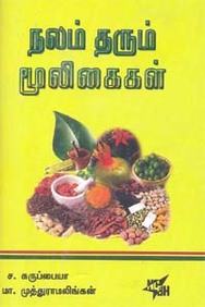 Nalam Tharum Moolilgaigal