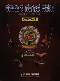 Karnataka Sangeetha Darpana - Vol 1