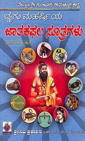 Brughu Maharshiya Jataka Phala Sootragalu