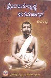 Sri Ramakrishna Paramahamsa - 103