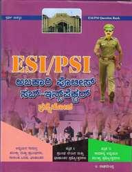 Esi/ Psi : Abakari Police Sub Inspector Pariksha Preshnekosha