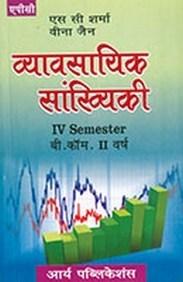 Vyavsayik Sankheyki B.Com. II Semester IV