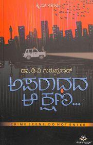 Aparadhada aa Kshna