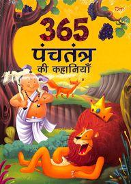 Buy 365 Panchatantra Stories : Hindi book : Na, 938160780X