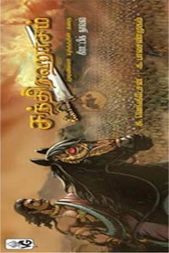 Books by su venkatesan, su venkatesan Books Online India, su