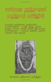(Tamil Edition)