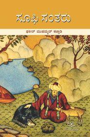 Sufi Santaru