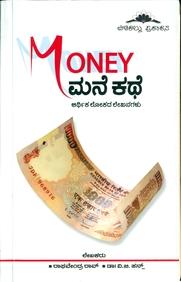 Money Mane Kathe