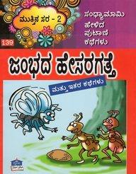 Jambhada Hesaragatte Mathu Ithara Kathegalu - Muthina Sara - 2