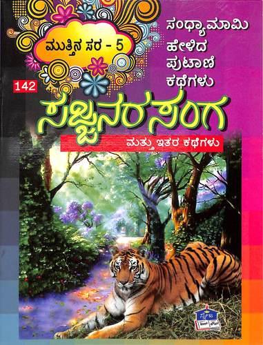Sajjanara Sanga Mathu Ithara Kathegalu - Muthina Sara 5