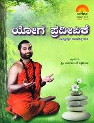 Yoga Pradeepeke
