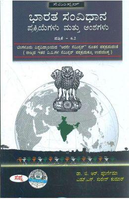 Bharata Samvidana Prakriyegalu Mathu Amshagalu Paper 6.2 For 6th Sem Bu