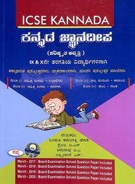 Sslc Kannada Text Book