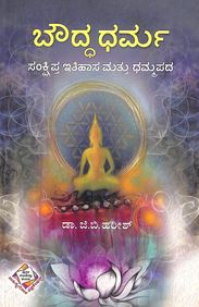 Boudha Dharmada Sankshipta Ithihasa Mattu Dhammapada