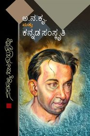 Anakru Mattu Kannada Samskruthi