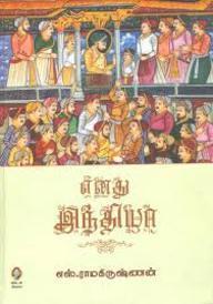 Enathu India