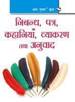 Nibandh, Patra, Kahaniya, Vyakaran etc (Pocket)