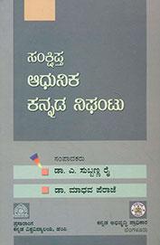 Sankshipta Adhunika Kannada Nighantu