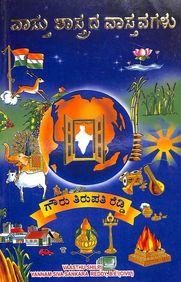 Vaasthu Shastrada Vasthavagalu