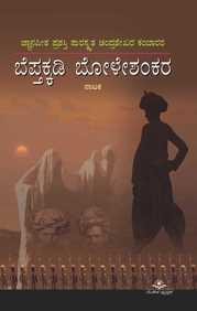 Beptakkadi Bholeshankara - Nataka