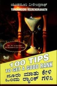 100 Tips+ Noortu Maathu