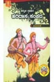 Haridasa Sampada - Kannada Nadina