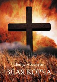 Zlaya Korcha (Russian Edition)