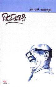 Dvg - Kannada Nadu Mattu Kannadigara Parampare