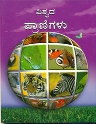 Vishwada Pranigalu : Parragon
